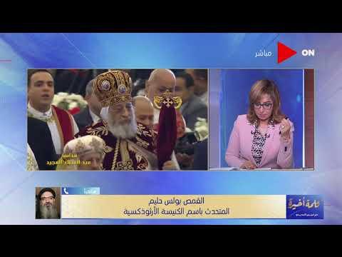 متحدث الكنيسة الارثوذكسية يكشف مصير ترأس البابا تواضرس لقداس عيد الميلاد المجيد وظاهرة تحدث لأول مرة
