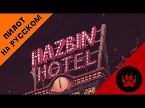 ОТЕЛЬ ХАЗБИН ПИЛОТ - НА РУССКОМ | HAZBIN HOTEL PILOT - RUS