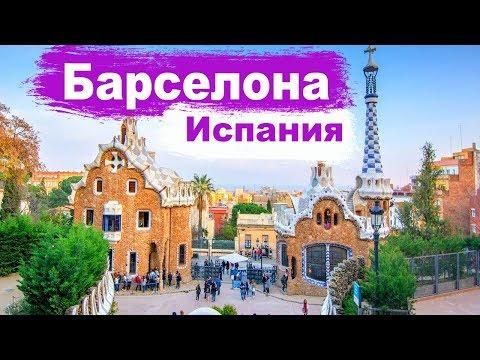 Автобусные туры  по Европе.  Барселона Испания