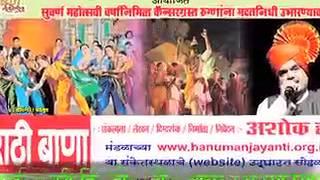Marathi Bana Show