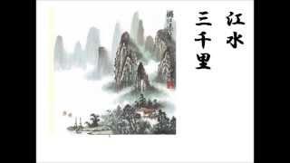 岳風会吟詠教本 漢詩篇1-126。京師とは当時の南京のこと。三千里離れた...
