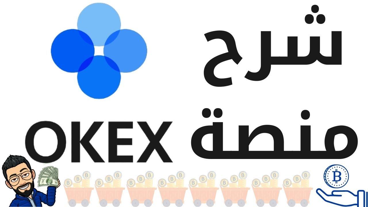 شرح منصة OKEX