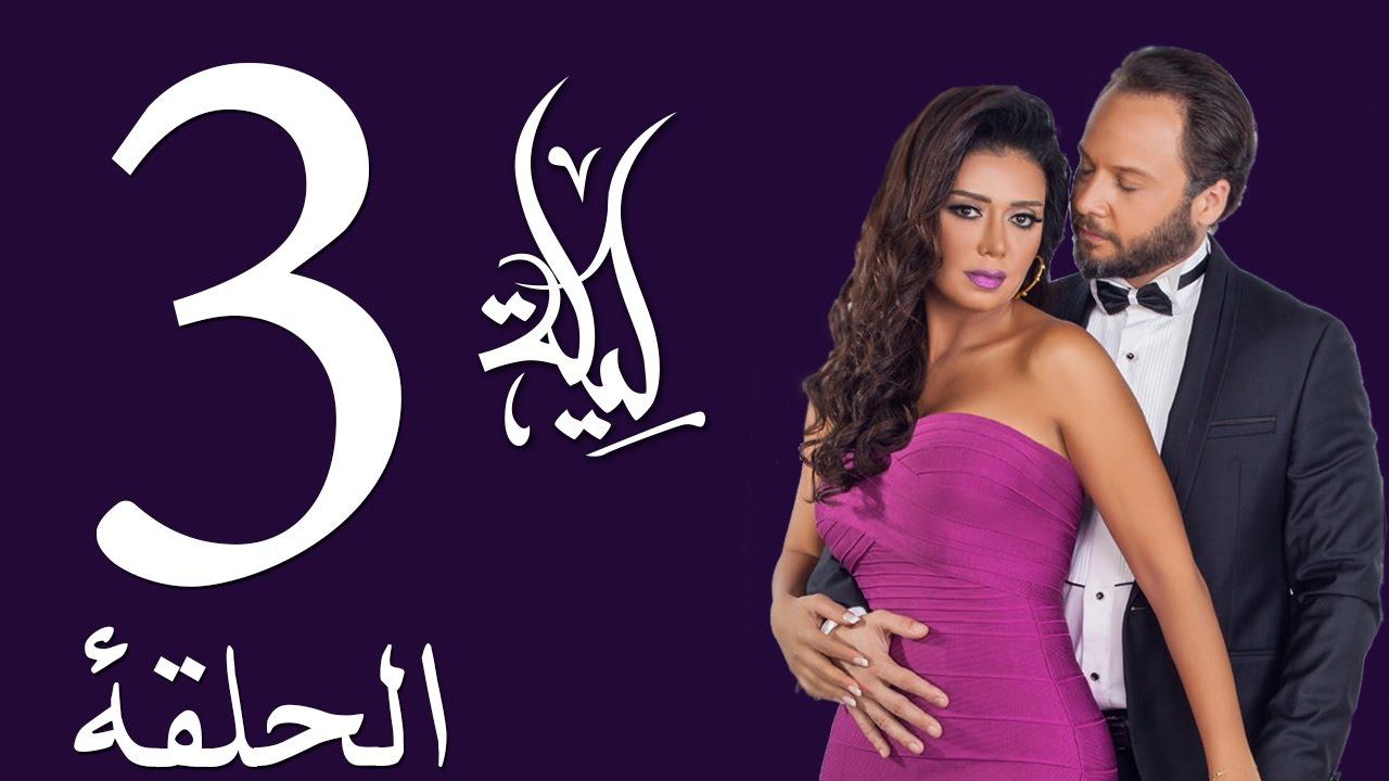 Leila Series - Episode 3 -  مسلسل ليلة - الحلقة الثالثة