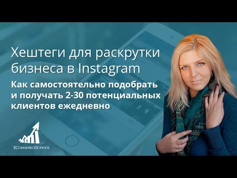 Хештеги для раскрутки бизнеса в Instagram. Как получать 2-30 потенциальных клиентов ежедневно