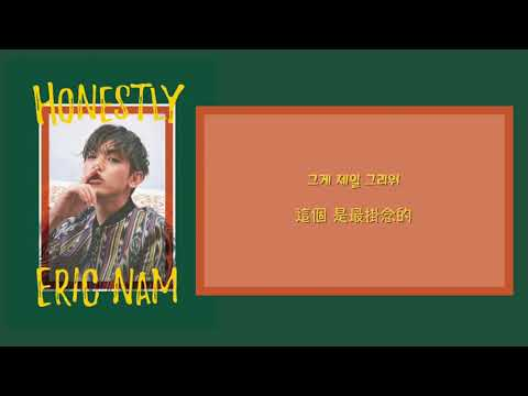 【韓繁中字】Eric Nam (에릭남) - This Is Not A Love Song