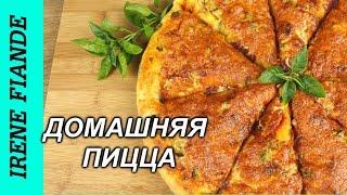 Как приготовить пиццу. Быстрая вкусная пицца на дрожжевом тесте без подхода(Домашняя пицца рецепт. Быстрая пицца проще простого, рецепт дрожжевого теста. Рецепт пиццы взят на канале