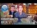 Terbaru Deokhwa Tv Ep 3 Eng 2019 05 30