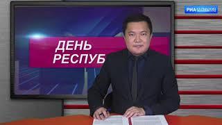 ДЕНЬ РЕСПУБЛИКИ 23 07 2021 ВЕЧЕРНИЙ ВЫПУСК