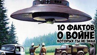 10 Фактов о второй мировой войне, которых ты не знал