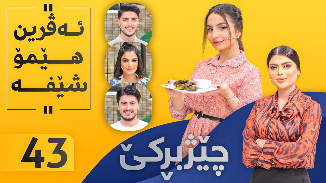 Download Chezhbrke - Alqay 43 ئەڤرین خواردن ئامادە دەكات