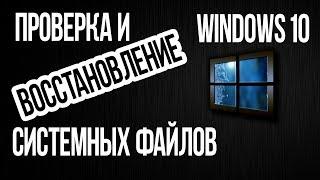 Как проверить ЦЕЛОСТНОСТЬ СИСТЕМНЫХ ФАЙЛОВ Windows 10? Восстановление файлов командами SFC и DISM