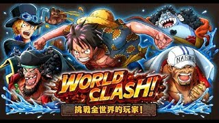 World Clash!_Vs. Blackbeard Zone黑鬍_襲來卡普隊(無亂入) thumbnail