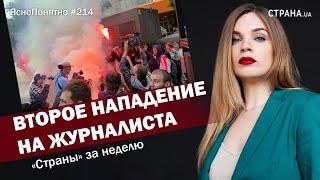 Второе нападение на журналиста «Страны» за неделю | ЯсноПонятно #214 by Олеся Медведева