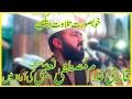 Download Beautiful Tilawat by Qari Ghulam Mustafa Naeemi in Bhagdadi Masjid Faisalabad 3 Feb 2017 MP3 song and Music Video
