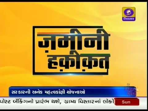 SAKHI MNADAL | AMRELI | GROUND REPORT GUJARATI