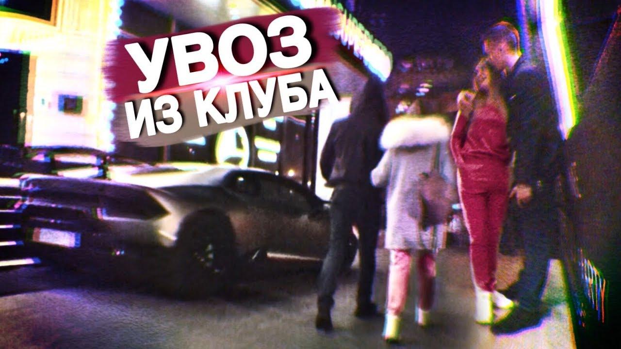 пикап девушек в москве видео приглянулся сексуальный