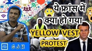 What happening in France and What is this yellow vest movement and why this is a crisis (Hindi)