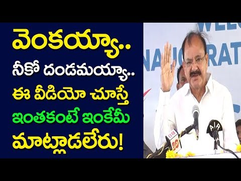 వెంకయ్యా నీకో దండమయ్యా.. Amazing Speech Venkaiah Naidu | KIMS Hospital | Prakasham District | Taja30