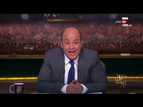 كل يوم - عمرو أديب : لازم التقشف في الدولة ... الوزراء الأجانب بياخدوا نص مرتبات المصريين  - 23:20-2018 / 4 / 16