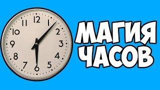 Магия часов | Математический фокус с часами | Я знаю твое число | Чтение мыслей | Смотри Шоу