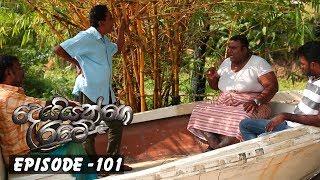 Deiyange Ratey | Episode 101 - (2019-04-27) | ITN Thumbnail