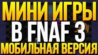 МИНИ ИГРЫ В МОБИЛЬНОЙ ВЕРСИИ FIVE NIGHTS AT FREDDY'S 3