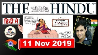 11 November 2019 - The Hindu Editorial Discussion & News Paper Analysis, Ayodhya Verdict, RCEP, USA