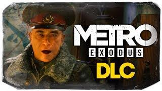 ХЛЕБНИКОВ. МЕТРО НОВОСИБИРСКА ● Metro Exodus DLC Two Colonels #1