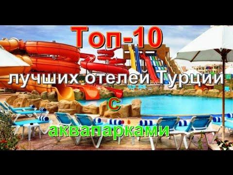 Топ 10 лучших отелей Турции с аквапарками