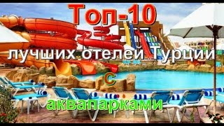видео Отели Турции — обзор 10 лучших отелей