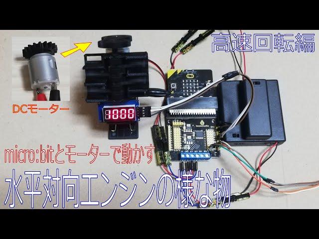 micro:bitで動かす 水平対向エンジンの様な物 高速回転編