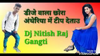 Nitish Rock Gangti Ki Dj Wala Chhaura Andhariya Me Tip Detau