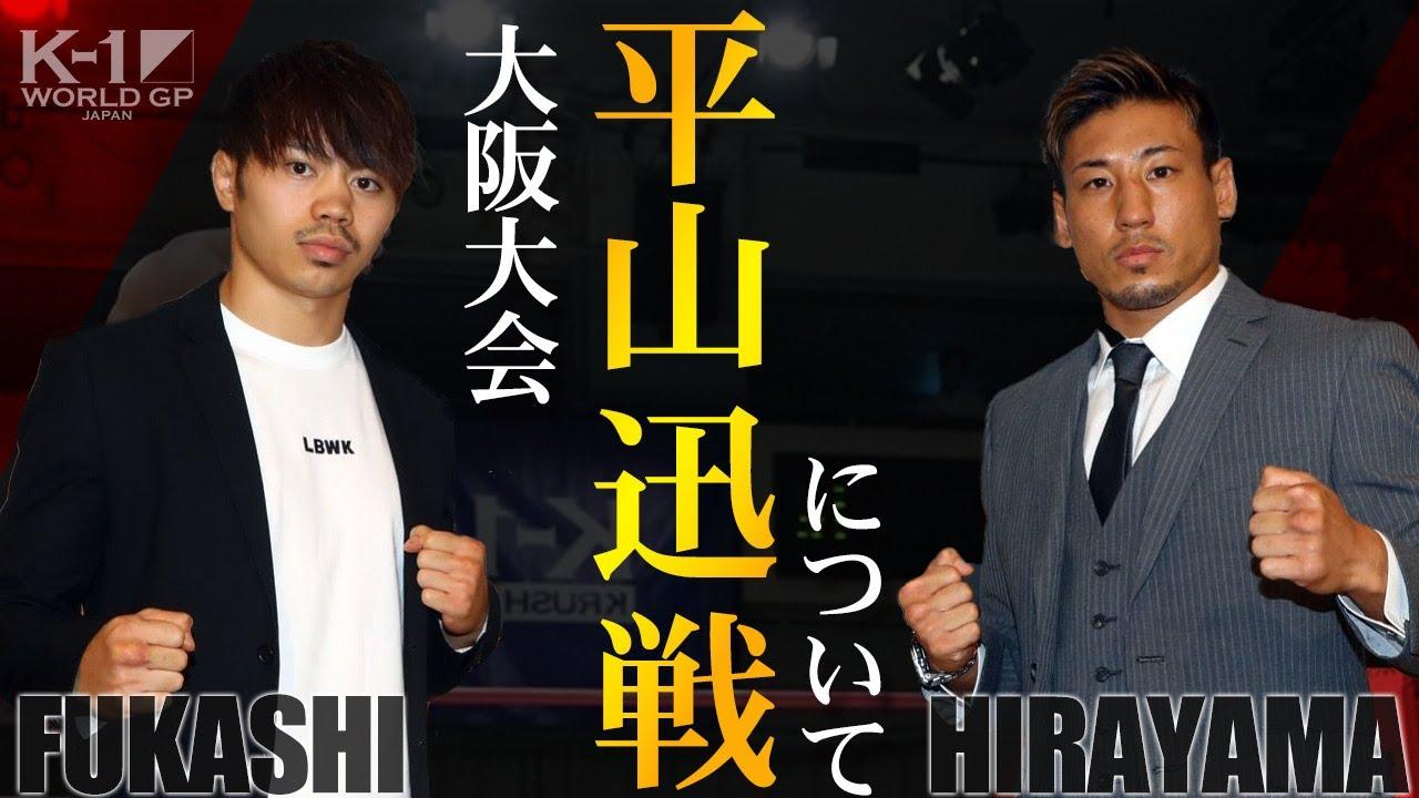 【K-1大阪大会】試合決定の裏側と現状についてお話しします。