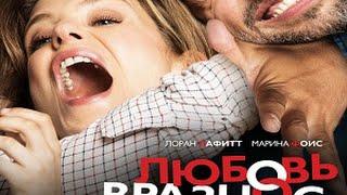 Любовь вразнос - русский трейлер (2015)