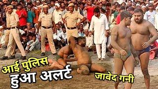 जावेद गनी की कुश्ती के बीच आई पुलिस हो गया हाई अलर्ट, Javed gani pahalwan Kushti