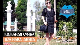 Женская черная кожаная сумка Issa Hara «ACTIVE WOMЕN» АНИТА (11-00) купить в Украине. Обзор