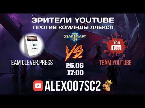 StarCraft 2 LotV VERSUS №7: Clever.Press VS YouTube