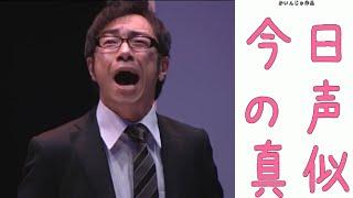 """こんにちは!かいんじゅです! 『今日の声真似』きょうは""""東京03 角田"""" ..."""