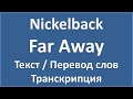 Nickelback Far Away текст перевод и транскрипция слов mp3