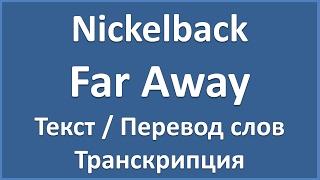 Nickelback - Far Away (текст, перевод и транскрипция слов)