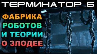 Терминатор 6 фабрика роботов и теории о злодее [ОБЪЕКТ] The terminator 6