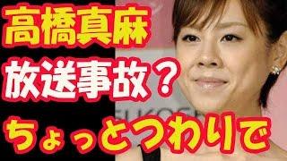 高橋真麻、生放送中途中退席 「ちょっとつわりで」の説明にスタジオしー...