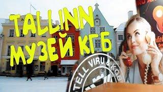 видео Туры в Эстонию. Отдых в Эстонии по горящей путёвке (туру). Выбирайте экскурсионные туры в Эстонию из Москвы по выгодным ценам