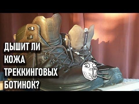 Дышит ли кожа в мембранных туристических ботинках: эксперимент