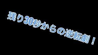 【城ドラ】 残り30秒でも諦めるな! ソロリーグ thumbnail