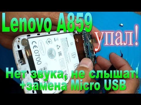 Lenovo A859-нет звука, нет микрофона.Замена MicroUsb-Lenovo A859-no sound, no mic. Replace MicroUsb