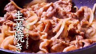 【生姜焼き】これ以上美味しく出来ない究極の作り方 *バーベイト社マデイラスイート*