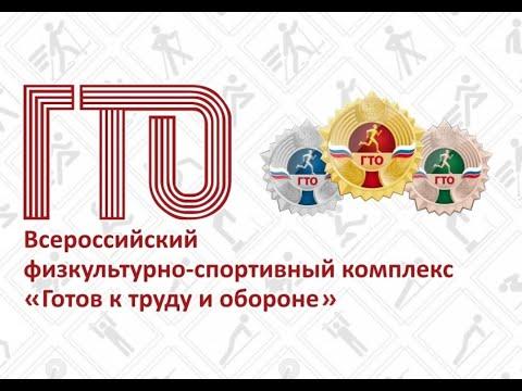 """Видеофильм """"Комплекс """"ГТО""""  -  Будь готов!"""""""