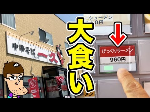 【大食い】ドカ盛りがヤバい!びっくりラーメン食べてみた!!