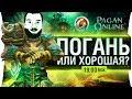 RPG от WG - Pagan Online • 2 часа или Refound?